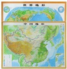 2014中国地形图 世界地形图 1.1米精雕版精细3D凹凸立体地图挂图 共2张地势地貌一目了然