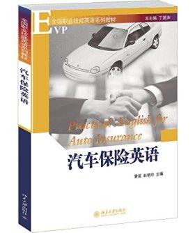 全国职业技能英语系列教材:汽车保险英语