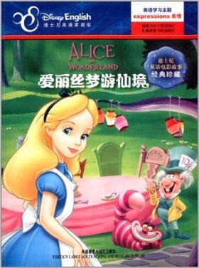 迪士尼双语电影故事•经典珍藏:爱丽丝梦游仙境