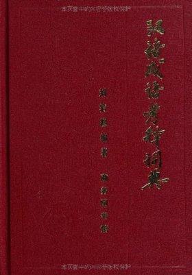 汉语成语考释词典