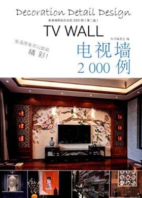 家装细部钻石法则2000例:电视墙(第二版)