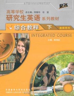 高等学校研究生英语系列教材•综合教程(下)(教师用书)(提高版)
