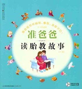 汉竹•亲亲乐读系列:准爸爸读胎教故事(附CD光盘)