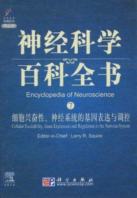 神经科学百科全书:细胞兴奋性、神经系统的基因表达与调控(导读版)(影印版)