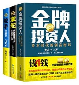 金牌投资人+舵手:掌舵是一门技术+掌舵 财经小说 商战小说 套装3册