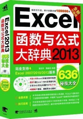 Excel 2013函数与公式大辞典(全新升级版)