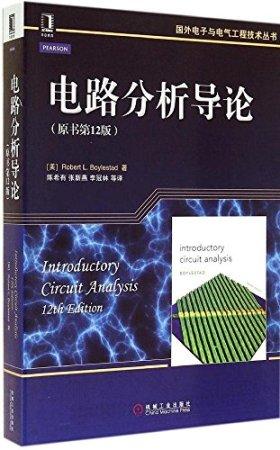 国外电子与电气工程技术丛书:电路分析导论(原书第12版)