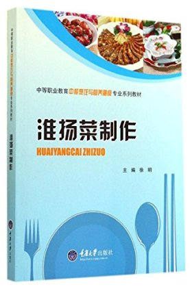 中等职业教育中餐烹饪与营养膳食专业系列教材:淮扬菜制作