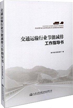 交通运输行业节能减排工作指导书