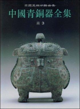 中国青铜器全集3:商3(竖排版)
