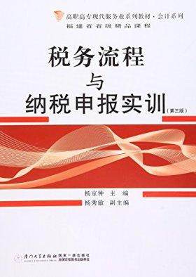 高职高专现代服务业系列教材·会计系列:税务流程与纳税申报实训(第三版)