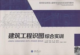 建筑工程识图综合实训