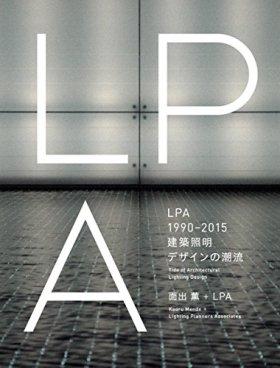 LPA1990-2015 建築照明デザイ