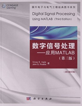 数字信号处理——应用Matlab(第3版)(英文影印版)