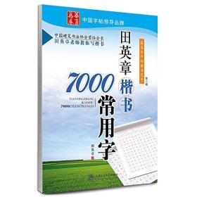 华夏万卷:田英章楷书7000常用字(第2版)