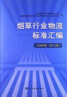 烟草行业物流标准汇编(2006年-2012年)