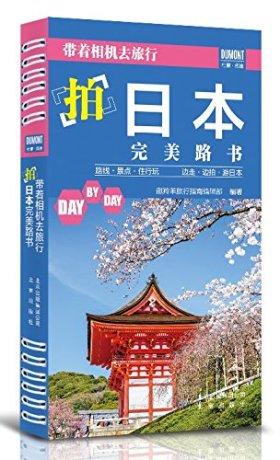 带着相机去旅行:拍日本完美路书