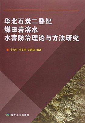 华北石炭二叠纪煤田岩溶水水害防治理论与方法研究