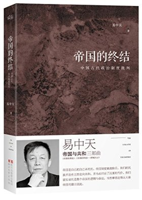 帝国的终结:中国古代政治制度批判(增订版)