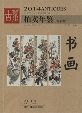 2014古董拍卖年鉴:书画(全彩版)