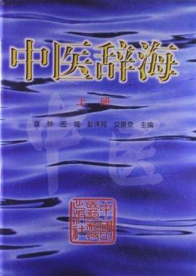 中医辞海(上册)