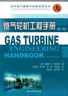 燃气轮机工程手册(第3版)