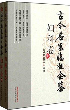古今名医临证金鉴:妇科卷(第2版)(套装上下册)
