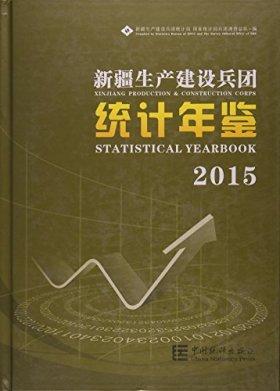 新疆生产建设兵团统计年鉴(附光盘2015)(精)(光盘1张)