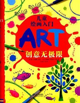 蒲蒲兰绘本馆·儿童绘画入门系列:创意无极限