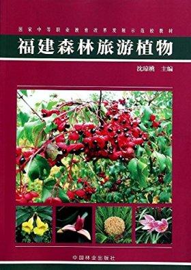 国家中等职业教育改革发展示范校教材:福建森林旅游植物