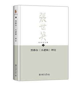 张世英文集(第3卷):黑格尔《小逻辑》绎注