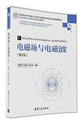 电磁场与电磁波(信息与通信工程第2版高等学校电子信息类专业系列教材)