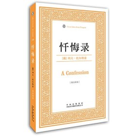 忏悔录 (伟大的思想•英汉双语版)
