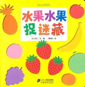 蒲蒲兰绘本馆·挖孔认知绘本:水果水果捉迷藏