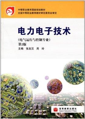 中等职业教育国家规划教材:电力电子技术(电气运行与控制专业)(第2版)