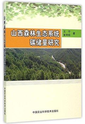 山西森林生态系统碳储量研究