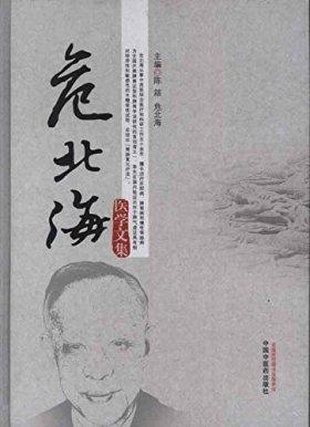 危北海医学文集