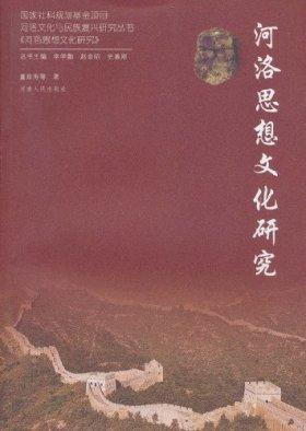 河洛思想文化研究