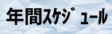 年間スケジュール