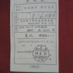 2012/06/12 18:27