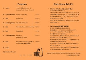 2010ハロウィンパーティプログラム2