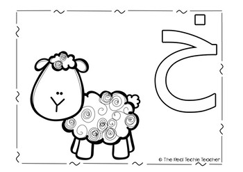 Arabic Alphabet Coloring Pages by The Real Techie Teacher