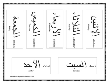 Arabic Days, months and weather Worksheet by Raki's Rad