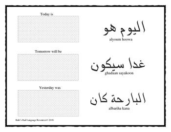 Arabic Days of the Week Worksheet by Raki's Rad Language