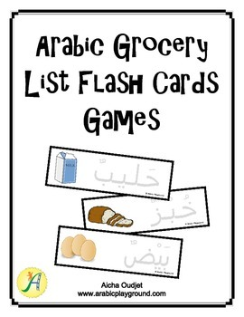 Arabic Grocery List Flashcards Games by Arabic Playground