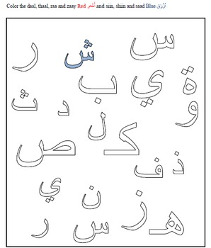 Arabic worksheet all 28 letters- BUNDLE by Raki's Rad