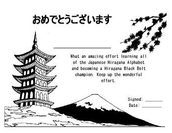 Black Belt Hiragana Certificate by Mackenzie Sensei's