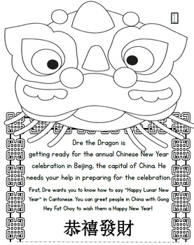 Chinese New Year Math- Dre the Dragon Multi-Step Word