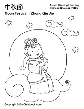 FREE: Moon Festival Coloring 中秋节填色 by Maggie's Magical