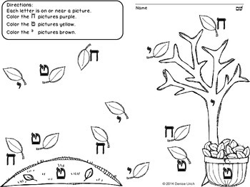 Hebrew Alphabet Autumn Scarecrow Coloring by Denise Urich